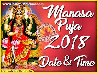 2018 Manasa Puja Date & Time in India, ২০১৮ মনসা পূজা  তারিখ এবং সময়