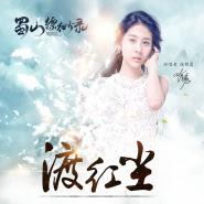Zhang Bi Chen (张碧晨) - Du Hong Chen (渡红尘)