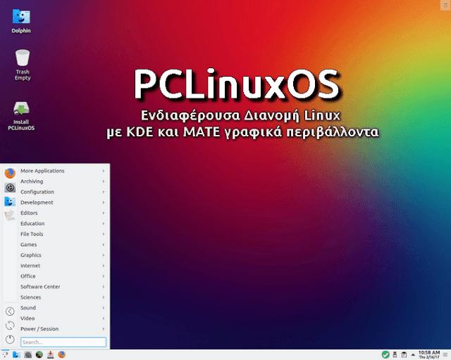 Διανομή Linux με KDE και ΜΑΤΕ γραφικά περιβάλλοντα