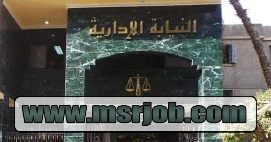 بيان رسمي من النيابة الادارية بخصوص مسابقة اعلان رقم 1 لسنة 2016 كاتب رابع , اسماء المقبولين , مواعيد الاختبارات , وظائف مصرية