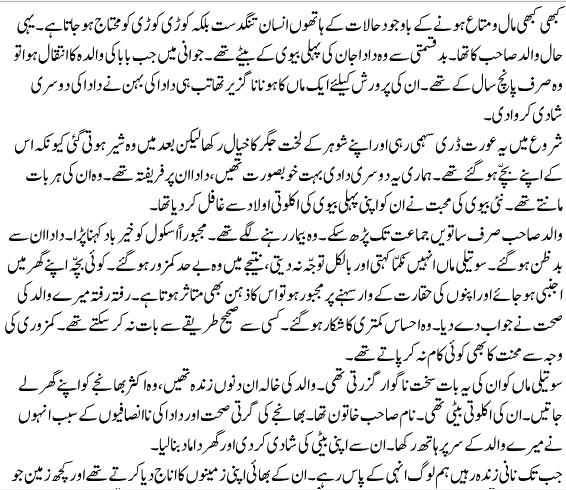 story in urdu achi niyyat