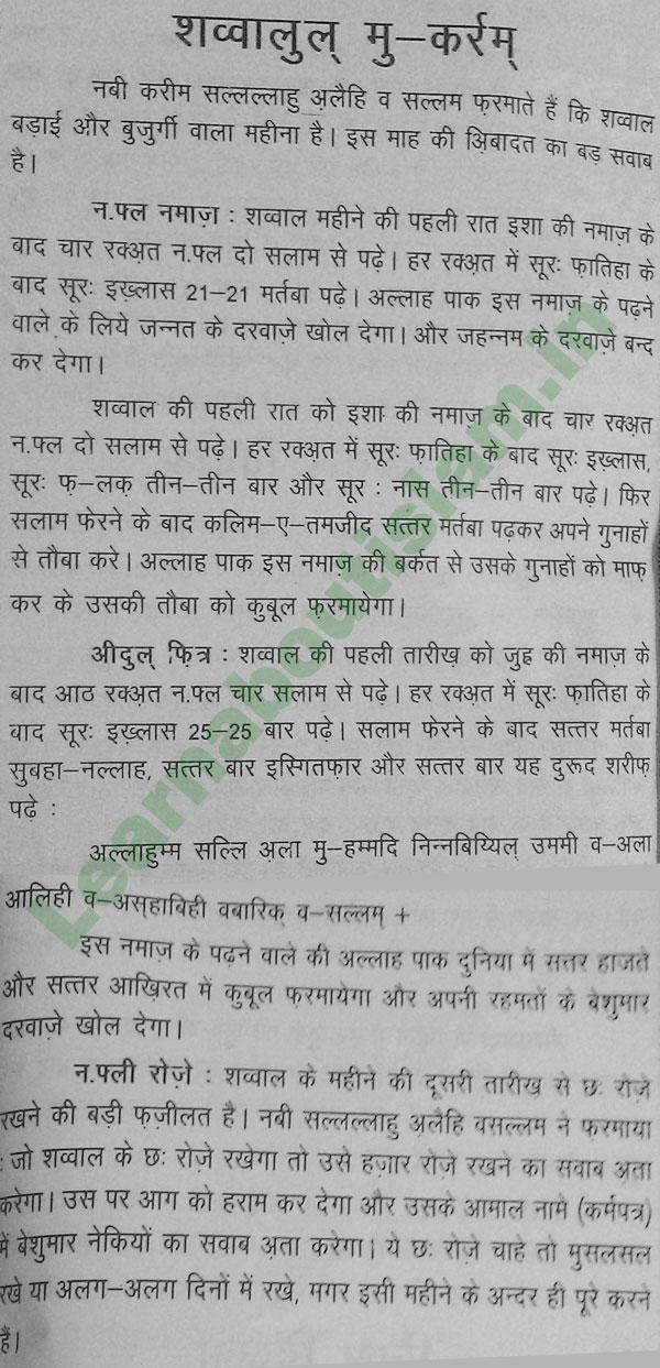 shawwal namaz in hindi