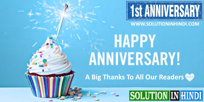 The solution in hindi celebrate 1st anniversary -www.solutioninhindi.com