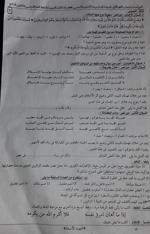 امتحان اللغة العربية محافظة الاسكندرية للصف الثالث الاعدادى الترم الثاني 2017