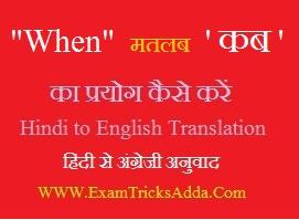"When"" मतलब 'कब' का प्रयोग कैसे करें How to use ""when"" Hindi to English Translation ""when"" ka prayog in  Hindi to English Translation (हिंदी से अंग्रेजी अनुवाद)"