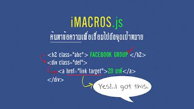 ไอมาโครเข้าถึงจุดเป้าหมายจากข้อความภายในแทค HTML ที่อยู่ใกล้เคียง