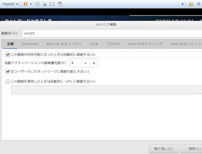 全般-VMWareにCentOSをインストール
