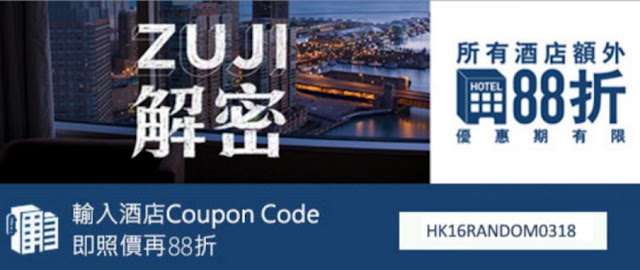 Zuji 訂酒店【88折優惠碼】promo code,限首500名,2016年5月前入住!