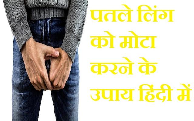 पतले लिंग को मोटा करने के उपाय हिंदी में - Ling ko mota karne ke upay in hindi