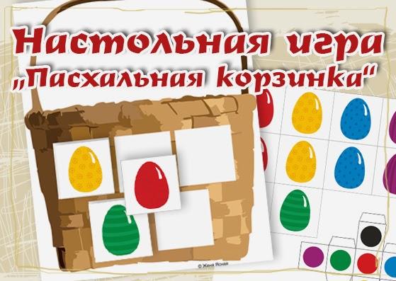 настольная игра, к пасхе, разноцветные яйца