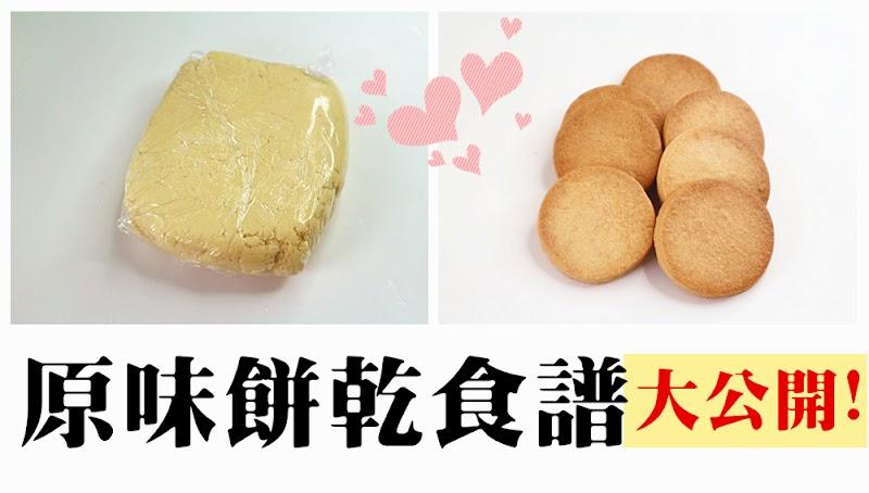 Butter Cookie 原味牛油餅乾
