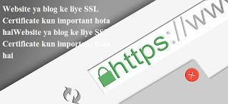 Website ya blog ke liye SSL Certificate kun important hota hai full guide step by step in hindi | delhi technical hindi blog !