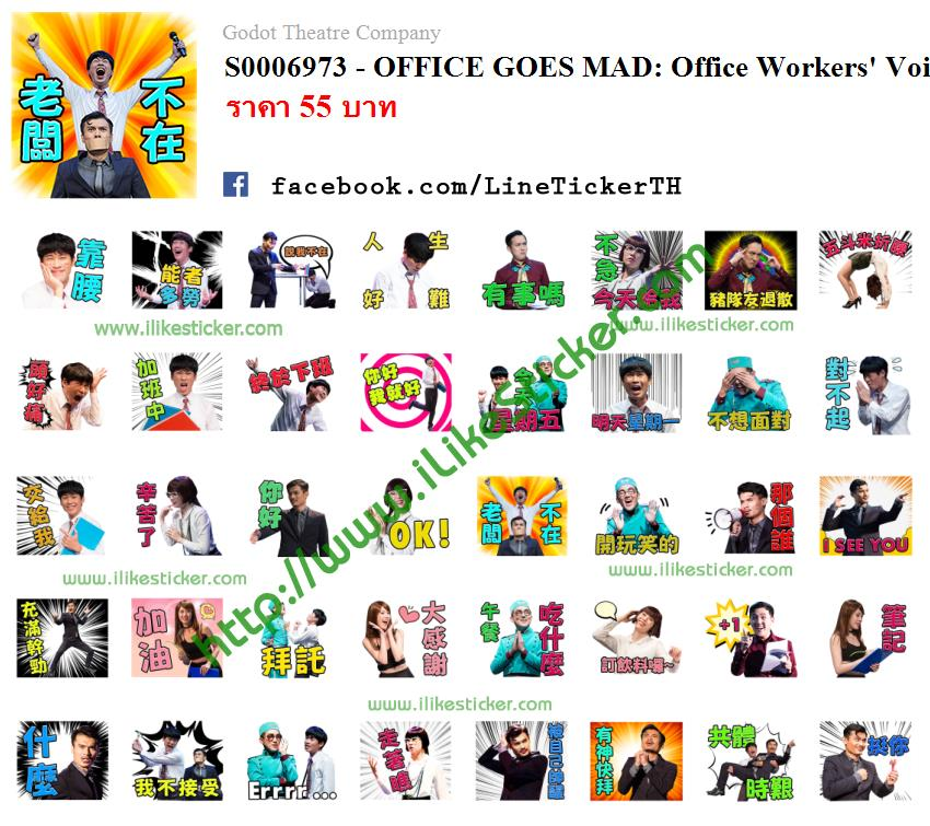 OFFICE GOES MAD: Office Workers' Voices
