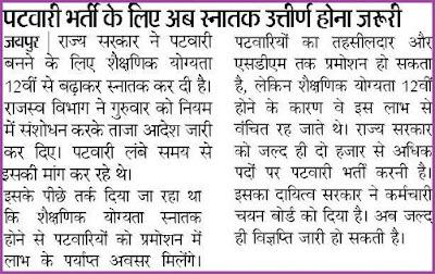 Patwari Bharti 2019 nrws