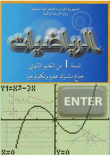 كتاب الرياضيات توجيهي علمي