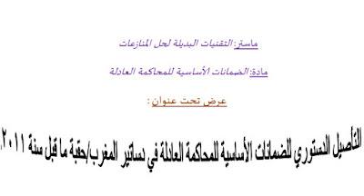 عرض حول الضمانات الاساسية للمحاكمة العادلة في دساتير المغرب حقبة ما قبل سنة 2011