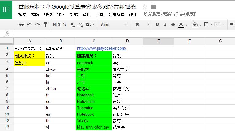 Google 試算表活用教學:你可能還不知道的10個技巧 數位時代
