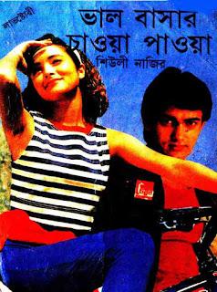 ভালোবাসার চাওয়া পাওয়া - শিউলী নাজির Bhalobashar Chaowa Paowa || Shewlee Nazir