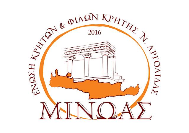 """Νέο Διοικητικό Συμβούλιο της Ένωσης Κρητών Αργολίδας """"Ο Μίνωας"""""""