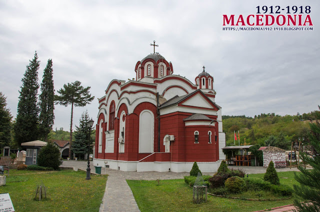 "Church ""St. Archangel Michael"" - Avtokomanda, Skopje - Entrance"