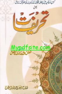 Tahreefaat Book