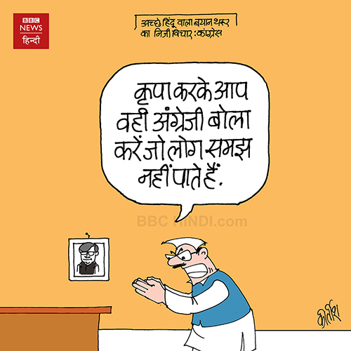 cartoons on politics, indian political cartoon, cartoonist kirtish bhatt, Indian cartoonist, Shashi Thurur Cartoon