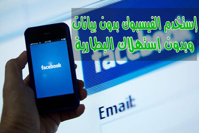 كيفية إستخدام الفيسبوك بدون إنترنت وبدون إستهلاك بطارية