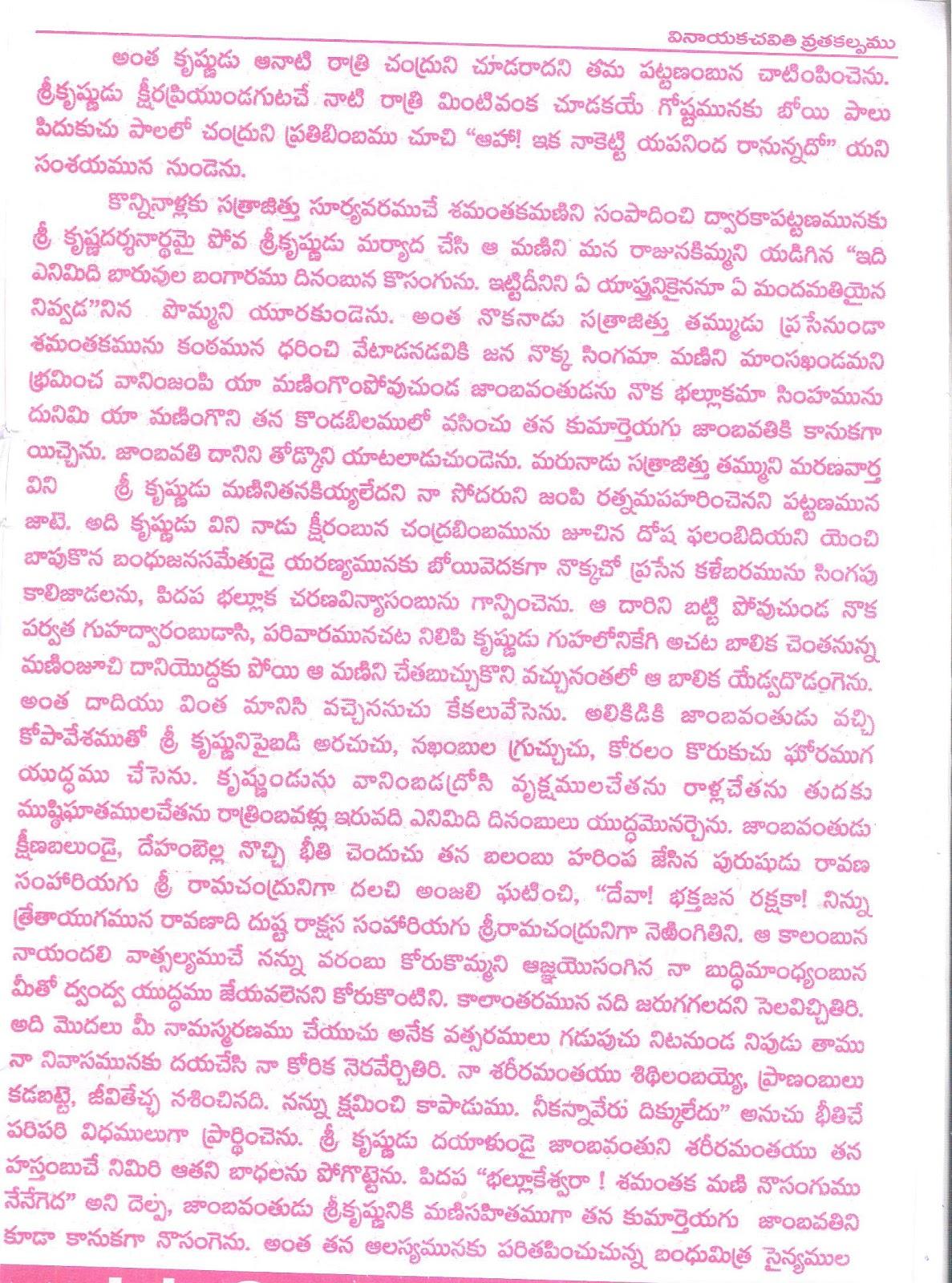 Ganapathi Pooja In Telugu Pdf