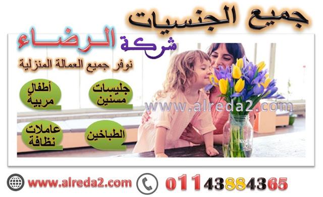 شركة خدم بالقاهرة
