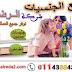 شركة خدم فى القاهرة|شركة الرضاء للشغالات