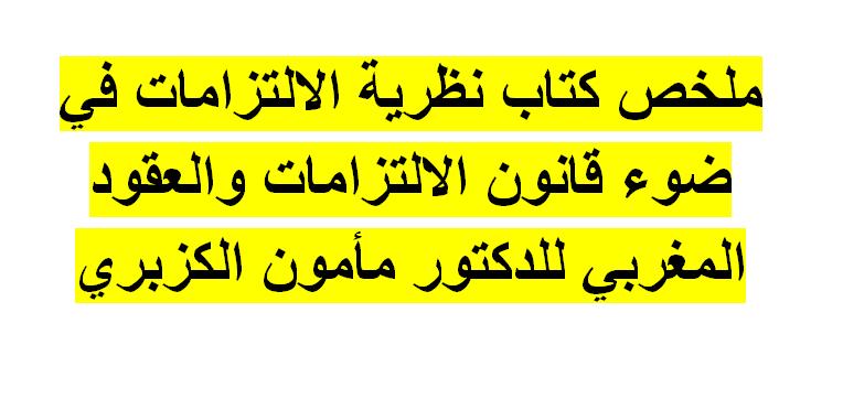 ملخص كتاب نظرية الالتزامات في ضوء قانون الالتزامات والعقود المغربي للدكتور مأمون الكزبري، الجزء الأول والثاني pdf
