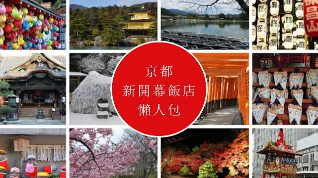 【京都最新飯店】2018京都新開幕飯店總整理,京都旅遊訂房懶人包~資訊陸續更新!