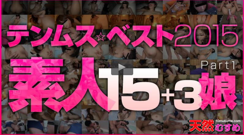 UNCENSORED Caribbeancompr 010417_001 テンムスベスト2015 素人15+3娘 Part1, AV uncensored