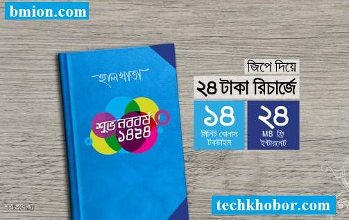 Grameenphone-Recharge-24Tk-From-GPAY-Wallet-Get-Free-24MB-internet-and-14Minutes-bonus-talk-time