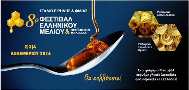 Όλα όσα πρέπει να ξέρετε για το 8ο Φεστιβάλ Ελληνικού Μελιού και Προϊόντων Μέλισσας