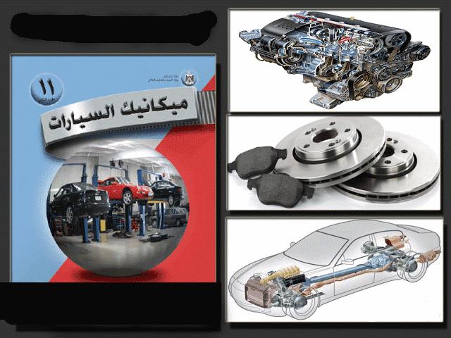 تحميل كتاب المبتدئين في عالم ميكانيك السيارات من البداية حتى الاحتراف PDF