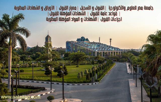 تنسيق ومصاريف جامعة مصر للعلوم والتكنولوجيا الخاصة 2018-2019 التفاصيل