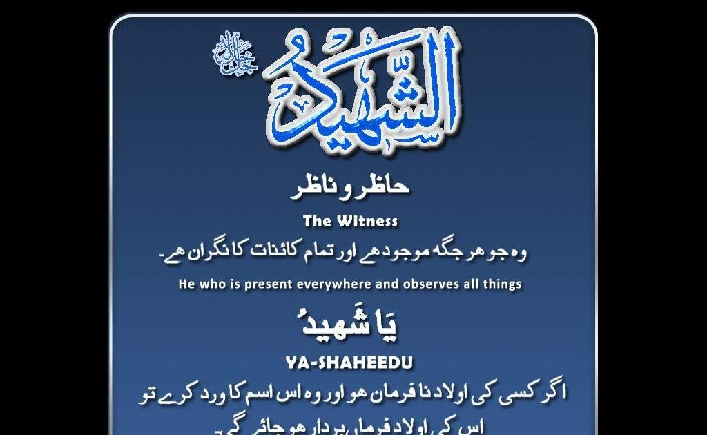 My-Sweet-Islam: Ya-Shaheedu-Name-of-Allah-Subhanahu-wa-Taala