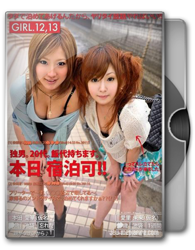 Runaway Girl Stay Pet Tonight 12, 13 - Miku Airi & Aika หนังโป๊