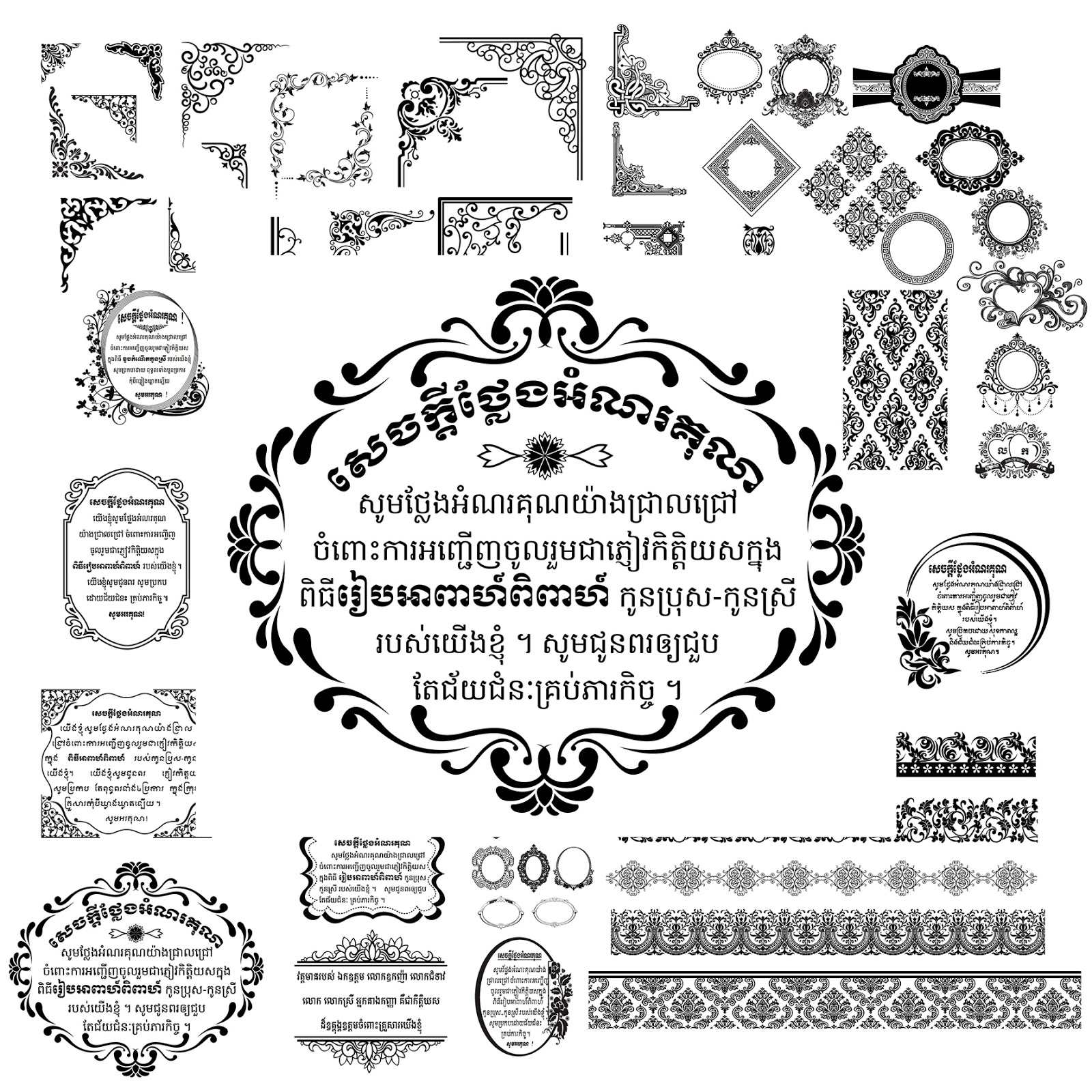 khmer wedding invitation card frame corner collection free vector vectorkh khmer wedding invitation card frame