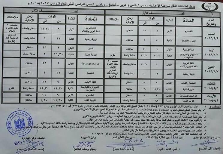 جدول امتحانات الصف الأول والثاني الاعدادي الترم الثاني 2018 محافظة بني سويف