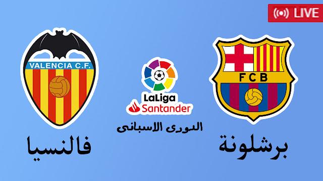 مشاهدة مباراة فالنسيا و برشلونة - 2020-01-25 - بث مباشر