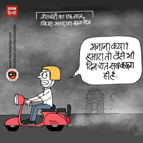 cartoonist kirtish bhatt, daily Humor, indian political cartoon, cartoons on politics