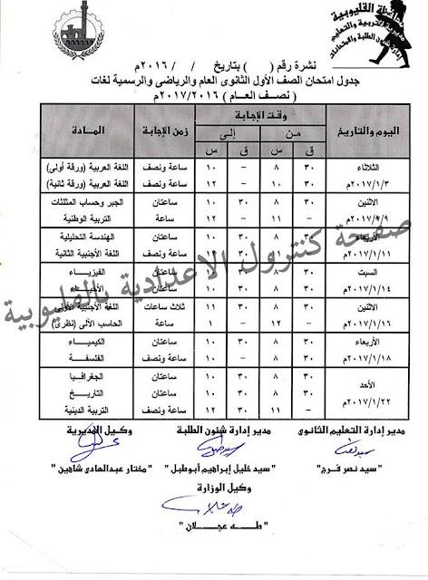جدول امتحانات الصف الأول الثانوي 2017 الترم الأول محافظة القليوبية