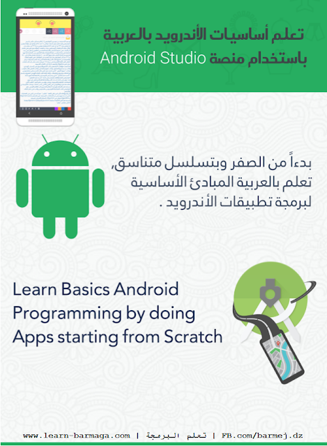 A book to learn the basics of Android in Arabic
