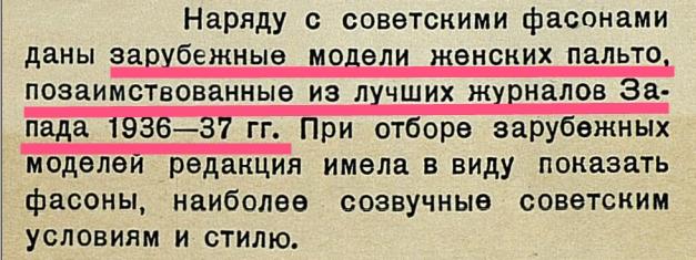 цитата из советского модного журнала