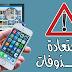 تحميل أفضل برنامج استعادة محذوفات لهواتف الآيفون iMyfone