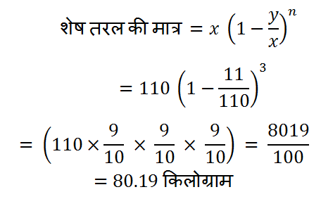 simple trick to solve the question of mixture in Hindi