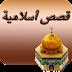 قصص رائعة من القرآن الكريم Marvellous Stories from Qur'an