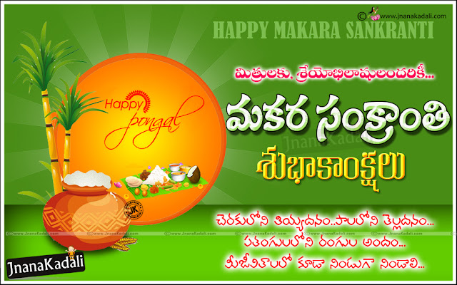 sankranti wishes in Telugu, Sankranti wishes Quotes with hd wallpapers